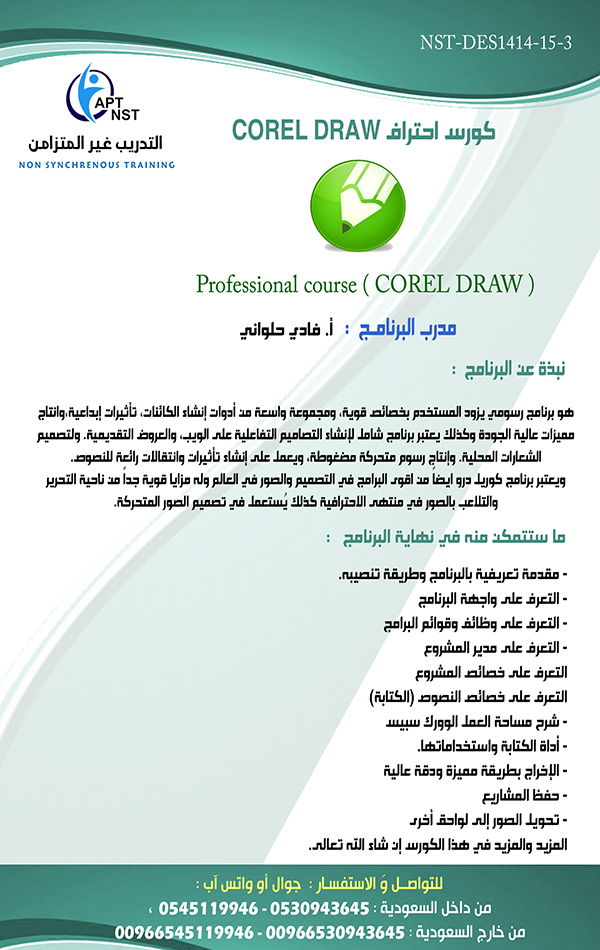 كورس احتراف COREL DRAW